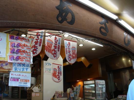 あさひ本店で丸焼きたこせんべい【湘南江の島】