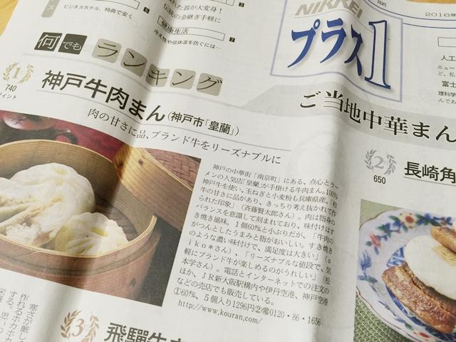 日経PLUS1(日経プラスワン)何でもランキング「おいしいご当地中華まん」の選考・参加。