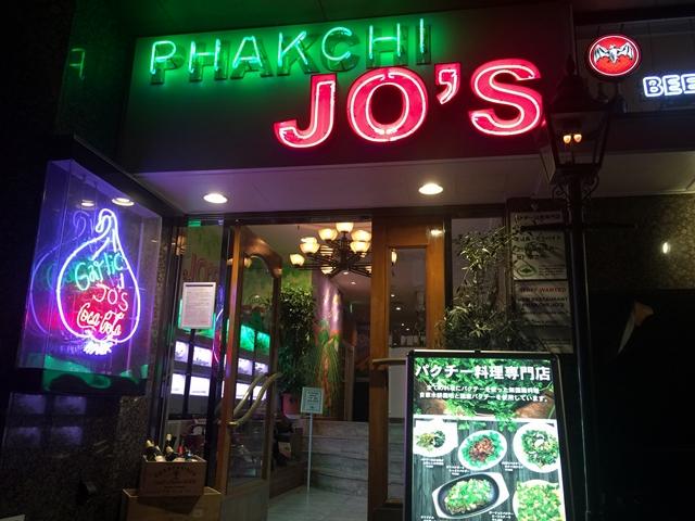 横浜パクチー料理専門店「パクチー ジョーズ (Phakchi JOS)」パクチー好きの人を誘ってどうぞ♪