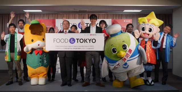 FOOD&TOKYO都内にある都道府県のアンテナショップPRイベント記者発表会