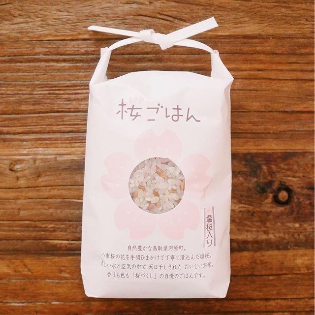 塩桜入り 桜ごはん/鳥取の八重桜を使った塩漬けお米がセット。おむすびにしてお花見に行こう!