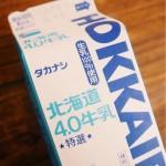 タカナシ乳業/北海道4.0 ハーゲンダッツや有名パティシエさんも指名して使ってる牛乳。