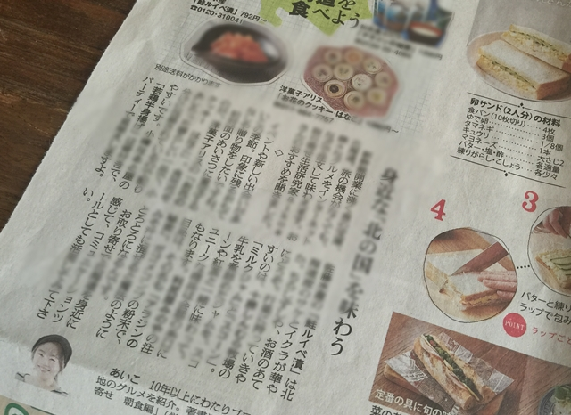 朝日新聞別刷特集「be Extra spring」にて春×北海道のお取り寄せ紹介させていただきました。