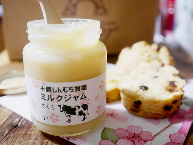 十勝しんむら牧場のミルクジャム「春限定」さくら(桜)のミルクジャムは、スコーンはもちろん食べ方いろいろ