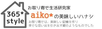 お取り寄せ生活研究家aiko*の美味しいハナシ~365*style~