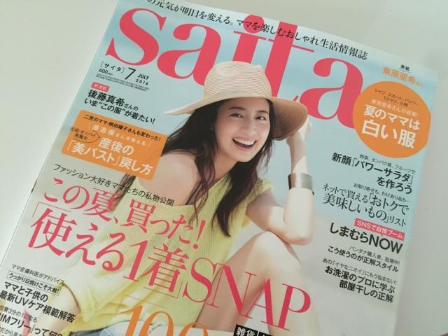 雑誌Saita7月号「ネットで買えるおトクで美味しいもの」Listでお得なお取り寄せご紹介しています。