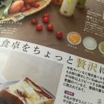 女性セブン(6月23日発売)「日本の夏、万福の「お取り寄せ」」でおすすめのお取り寄せ紹介しました。
