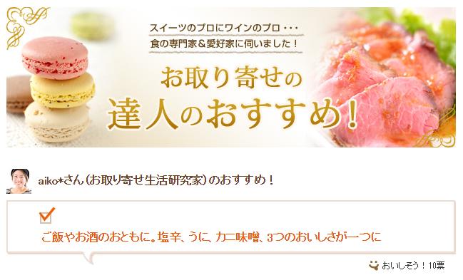 おとりよせネット「達人のおすすめ 夏」更新 かね徳 芦屋工房「真いか うに蟹味噌 500g