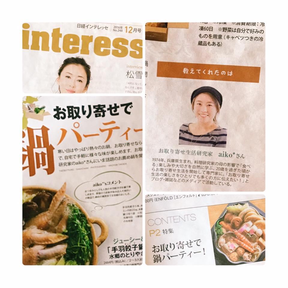 「日経インテレッセ」12月号で「お取り寄せでお鍋パーティ」のページを協力させていただきました。