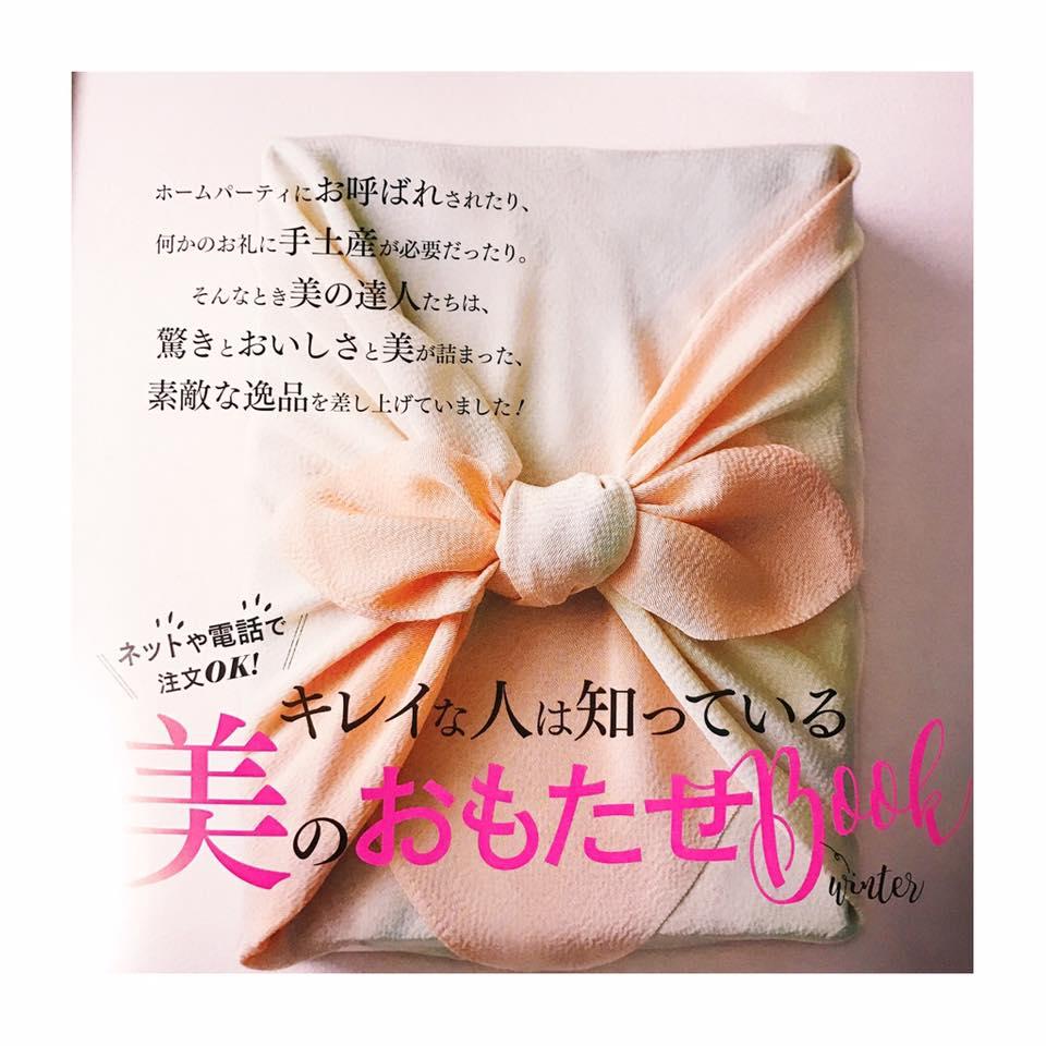 雑誌/美的(BITEKI) 2017年1月号「美のおもたせBOOK」で、いくつかご紹介させていただいています。