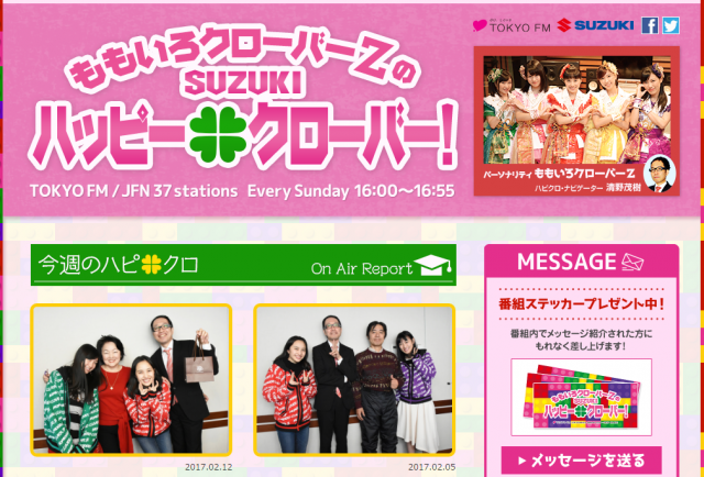 TOKYO FM「ももいろクローバーZのSUZUKIハッピークローバー」にゲスト出演させていただきました。