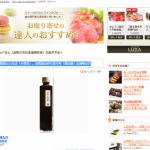 おとりよせネット「達人のおすすめ 冬」更新 旅先で出会った香川県小豆島のお醤油の里の諸味たれ
