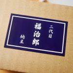 こんな納豆はじめて。たかが納豆されど納豆。日本一高級な納豆専門店「二代目 福治郎」の納豆