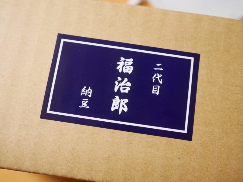 【お取り寄せ】こんな納豆はじめて。たかが納豆されど納豆。日本一高級な納豆専門店「二代目 福治郎」の納豆