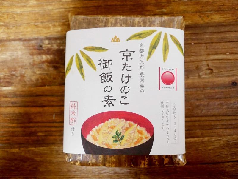 【たけのこご飯の素】100年続く筍農園「京都 義の」の朝掘り筍を使用。京たけのこ御飯の素