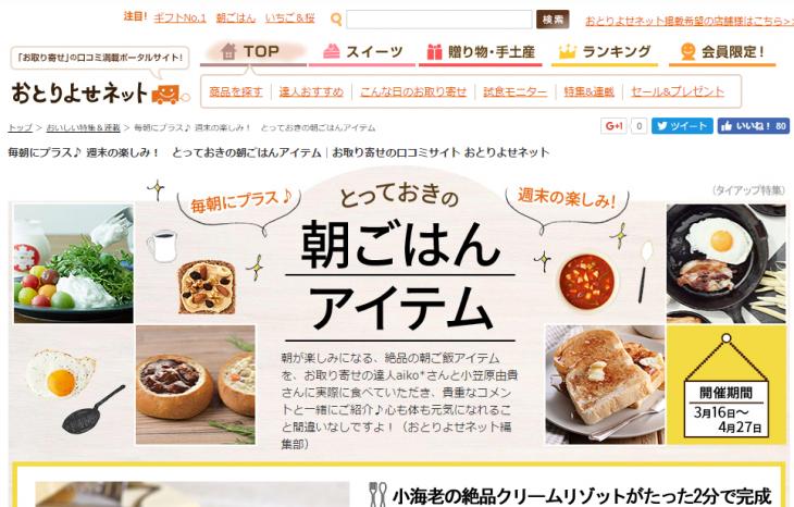 おとりよせネット特集ページ「毎朝にプラス♪ 週末の楽しみ!とっておきの朝ごはんアイテム」試食&コメント