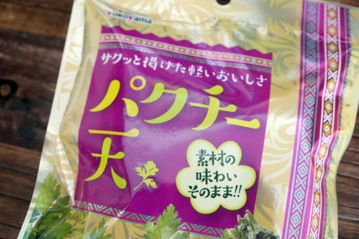 サクっと揚げた軽い美味しさパクチー天/ヨコヤマ・コーポレーション