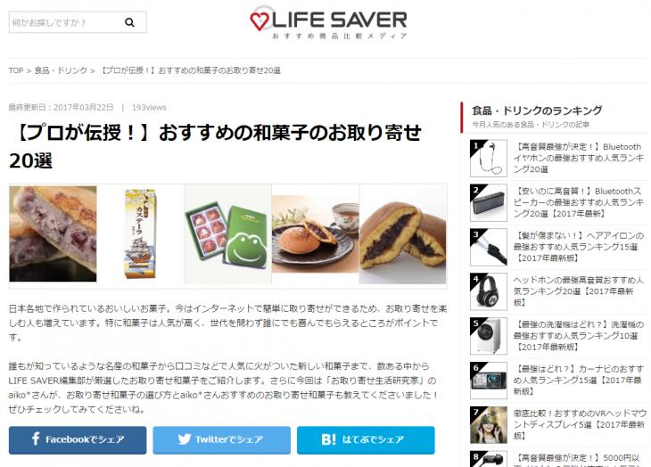 おすすめ商品比較メディアサイト「LIFE SAVER」にておすすめの和菓子のお取り寄せと選び方をご紹介しました。