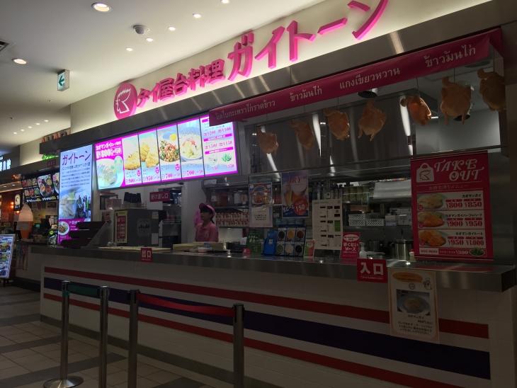 川崎のガイトーン(ピンクのカオマンガイ)パクチー増量できます