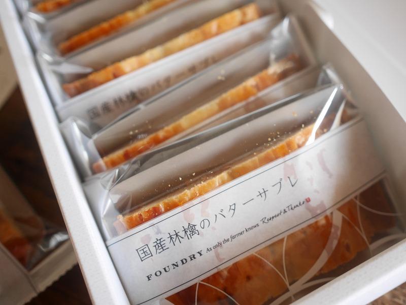 ファウンドリーのおすすめ、人気!「国産林檎のバターサブレ」