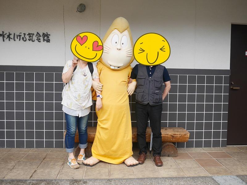 水木しげる記念館とねずみ男パン/父娘鳥取島根旅行No.03