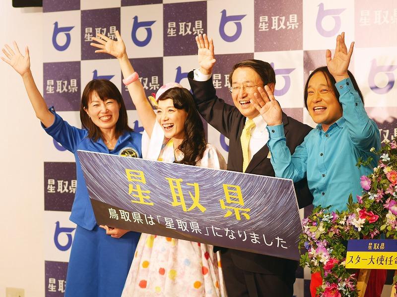 鳥取県は星取県に。期間限定「星もとろけるスターパフェ」