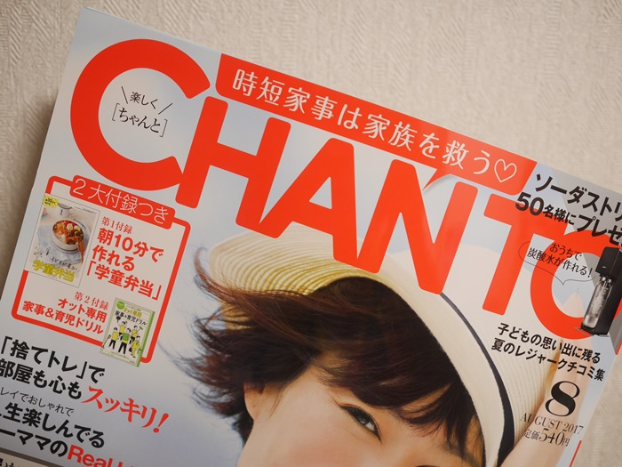 主婦と生活社「CHANTO(ちゃんと)」8月号「プロが選んだ予算別夏ボーナスの使い方お取り寄せ編」