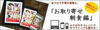 学研より発行。2004年から10年以上更新している『お取り寄せ生活研究家aiko*のお取り寄せ日記』(現在は365*Style)が、ついに電子書籍となって登場!