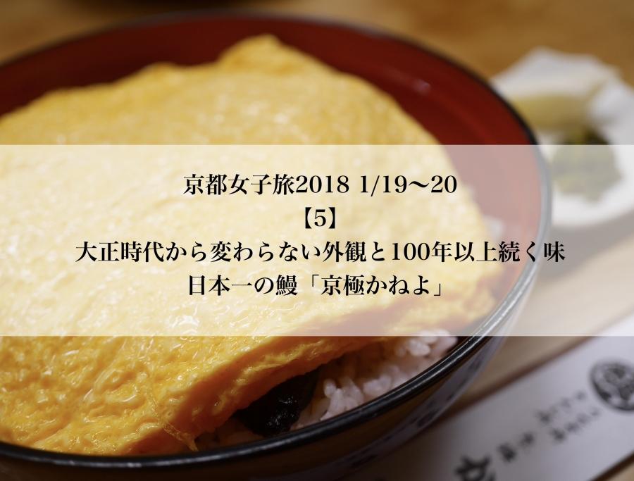 日本一の鰻「京極かねよ」大正時代から変わらない外観と100年以上続く味 京都女子旅(05/10)