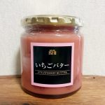 入手困難!忙しい朝に、苺好きに成城石井のいちごバター
