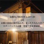 スターバックス京都二寧坂ヤサカ茶屋店、京都の景色に溶け込んだまったり大人スタバ。京都女子旅(04)