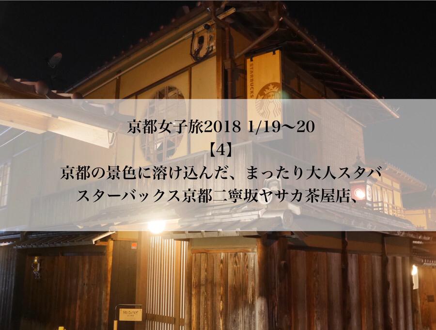 スターバックス京都二寧坂ヤサカ茶屋店、京都の景色に溶け込んだまったり大人スタバ。京都女子旅(04/10)