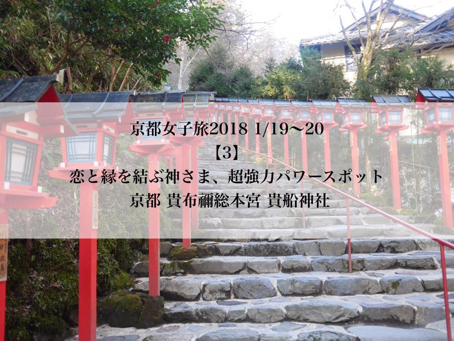 京都貴船神社は「恋と縁」超強力パワースポット。縁結びの神さま  京都女子旅(03/10)