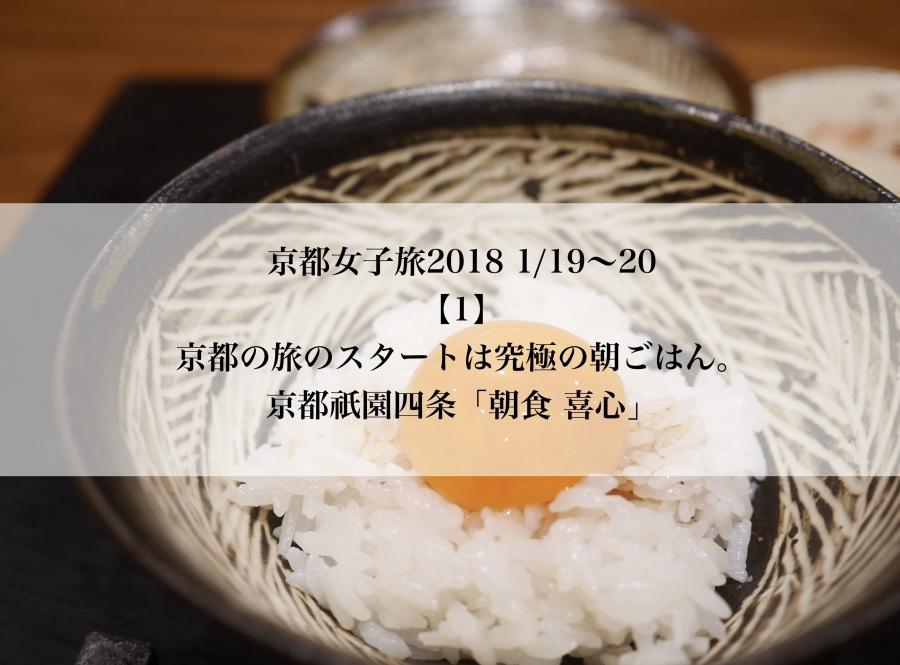 京都の旅のスタートは究極の朝ごはん。京都祇園四条「朝食 喜心」京都女子旅(01/10)