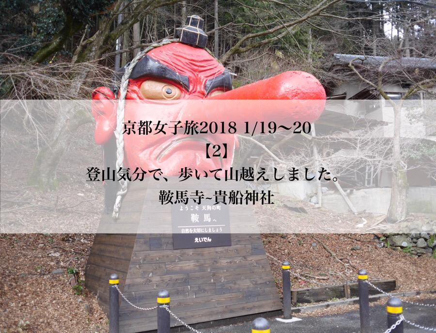 鞍馬寺~貴船神社のんびりではなく登山!歩いて山越え 京都女子旅(02/10)