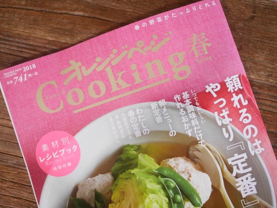 【雑誌掲載】オレンジページCooking 2018 春号「大人のおとりよせ 麺類・スープ&汁物」