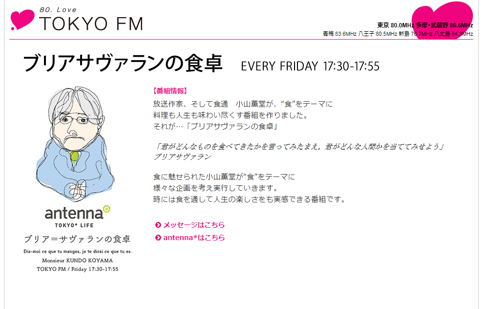 TOKYOFM 小山薫堂「ブリアサヴァランの食卓」に出演 春のお取り寄せ