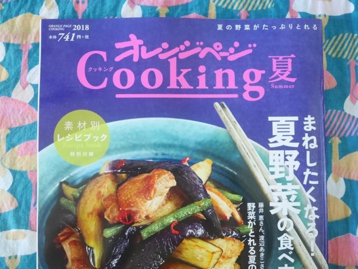 【雑誌掲載】オレンジページCooking 2018 夏号「大人のおとりよせ 点心・カレー」