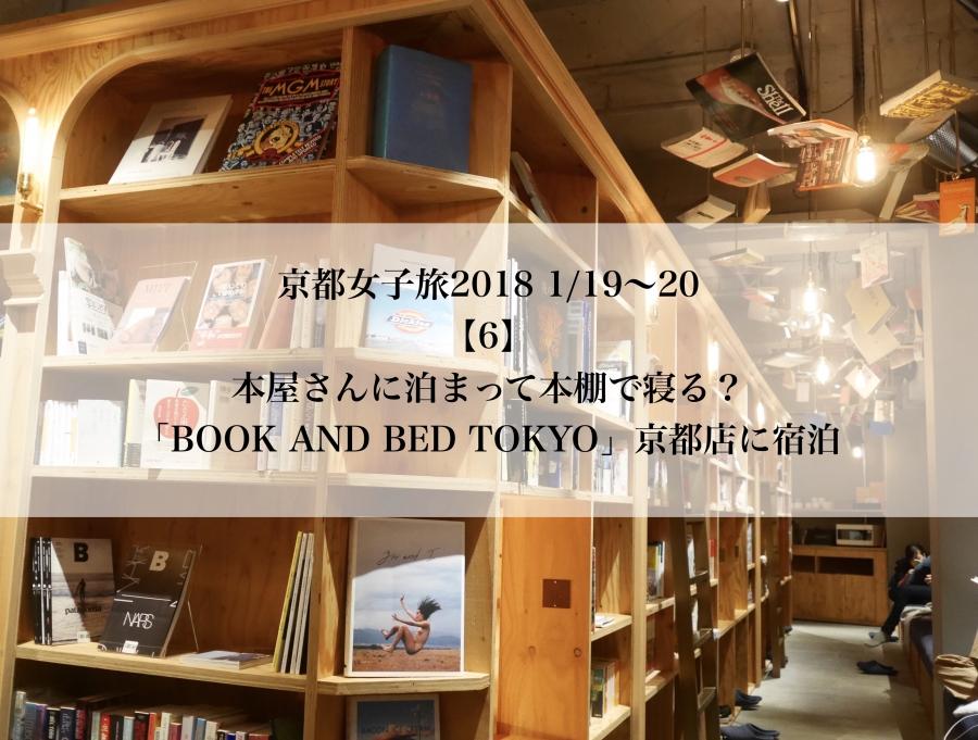 本屋さんに泊まって本棚で寝る?「BOOK AND BED TOKYO」京都店に宿泊しました。京都女子旅(06/10)