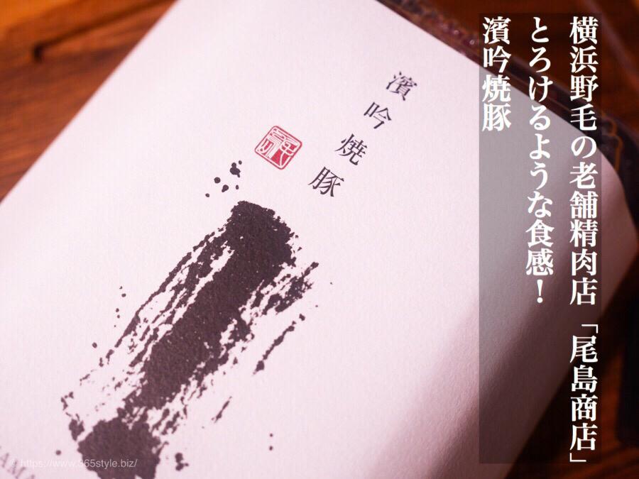 美味しい焼き豚のお取り寄せなら、尾島商店の「濱吟焼豚」がおすすめ!