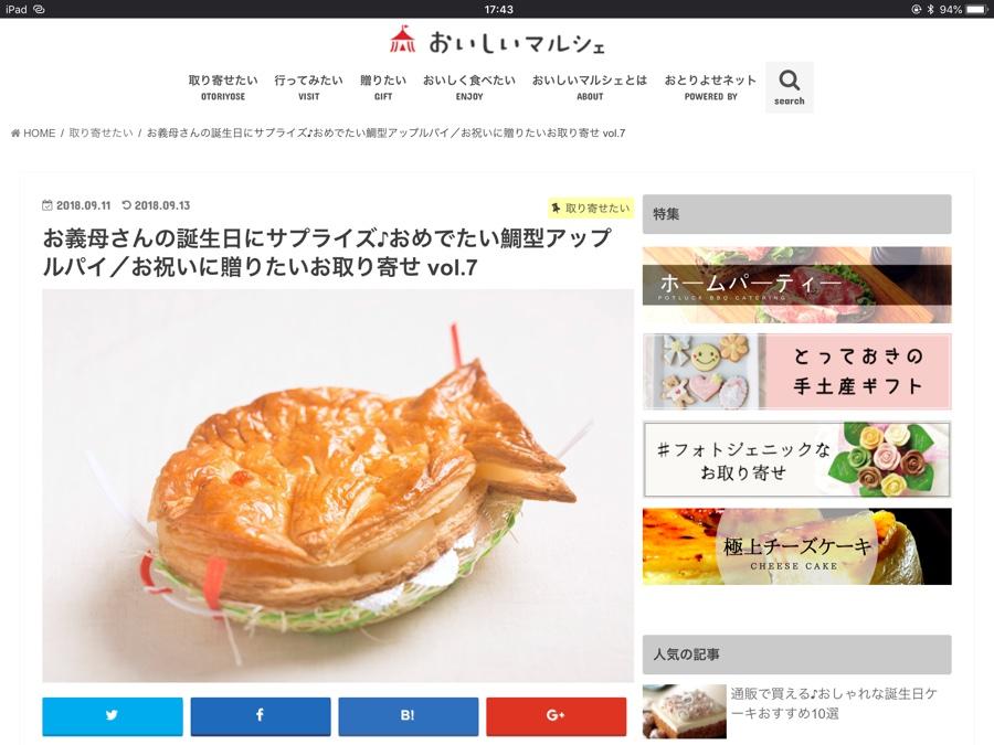 おいしいマルシェ9月掲載「お義母さんの誕生日にサプライズ♪おめでたい鯛型アップルパイ/お祝いに贈りたいお取り寄せ vol.7」
