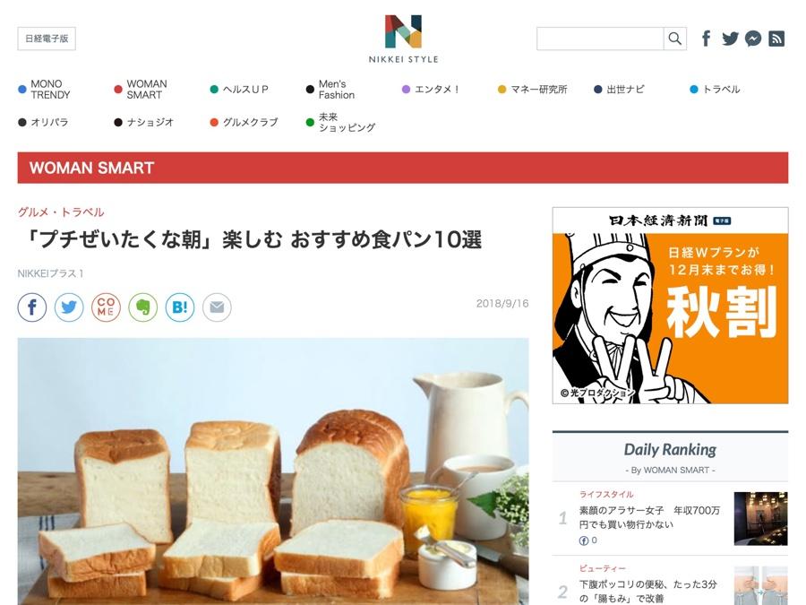 日経PLUS1(日経プラスワン)何でもランキング「「プチぜいたくな朝」楽しむ おすすめ食パン10選」の選考・参加