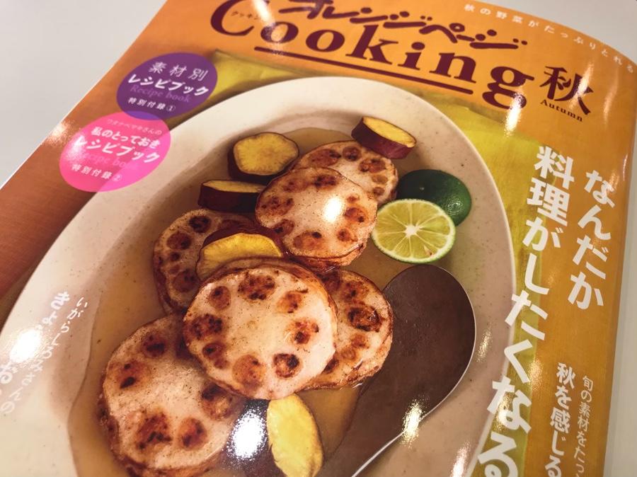 【雑誌掲載】オレンジページCooking 2018 秋号「大人のおとりよせ ご飯のお供」