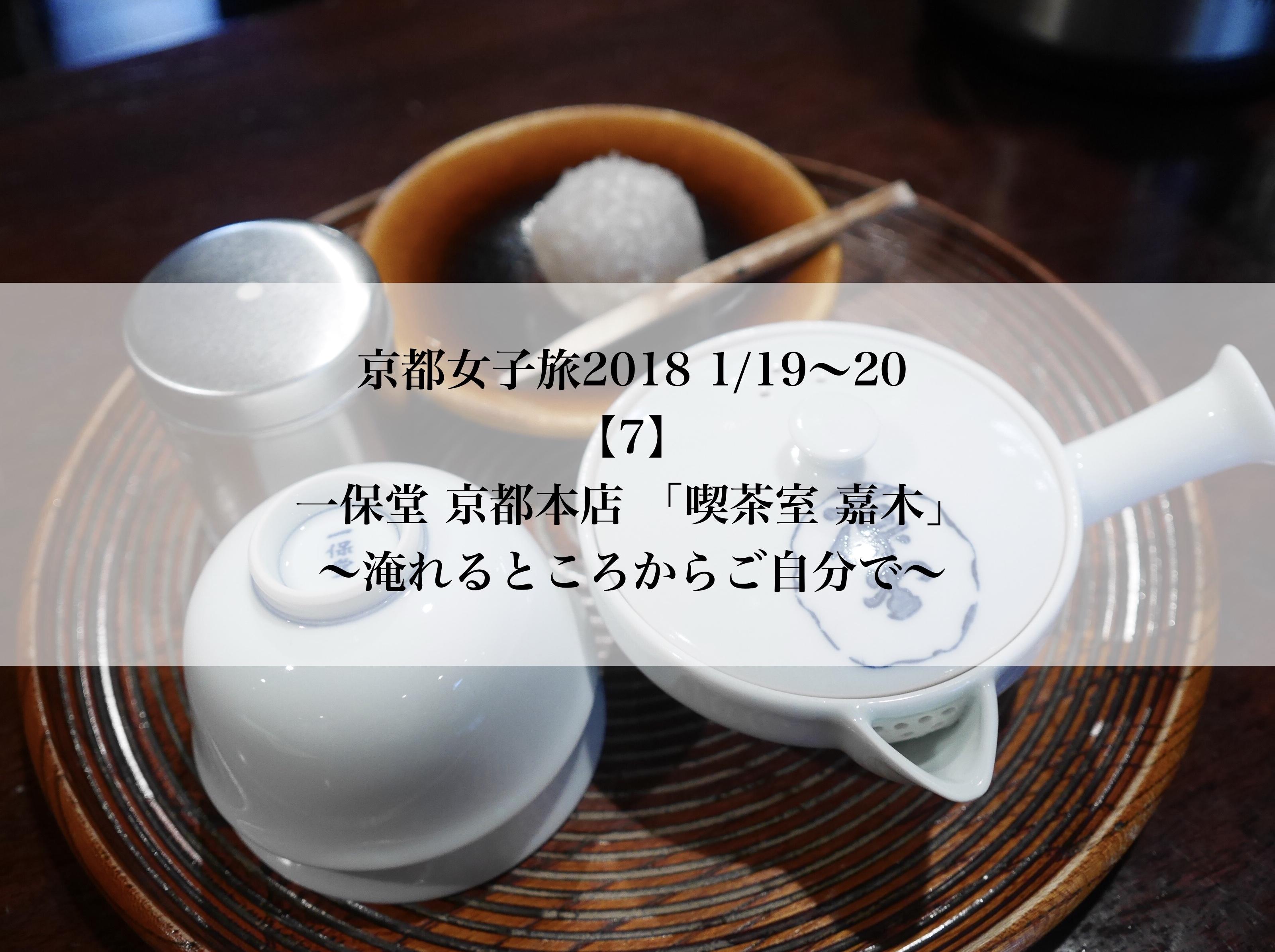 淹れるところからご自分で「一保堂茶舗 」京都本店でお茶を体験。京都女子旅(07/10)