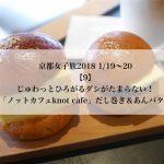 京都人気のだしまきサンドとあんバターサンドのカフェ ノット カフェ (knot cafe) 京都女子旅(09/10)