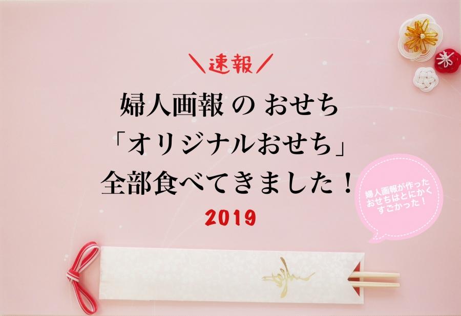 【2019年度】お正月のおせち「婦人画報のおせち」ひとあし先に試食。人気ランキングと内容も併せてご紹介。