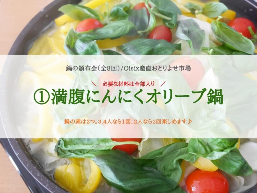 Oisixの鍋の頒布会(全8回)1回目は「満腹にんにくオリーブ鍋」〆はクリームパスタがおススメ!