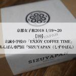 立誠小学校「ENJOY COFFEE TIME」とあんぱん専門店『SIZUYAPAN』京都女子旅(10/10)
