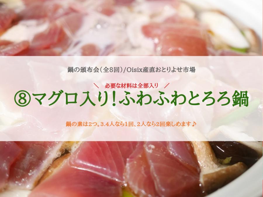 Oisixの鍋の頒布会(全8回)8回目は「贅沢マグロ入り食感楽しい!ふわふわとろろ鍋」〆はとろとろきしめん