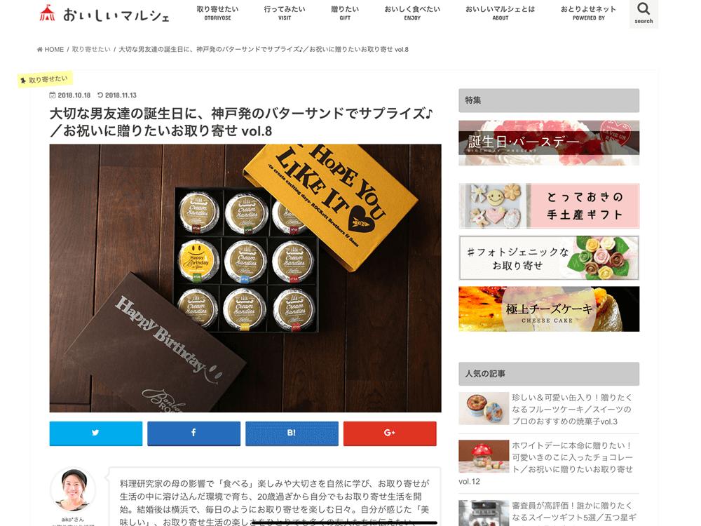 おいしいマルシェ10月掲載「大切な男友達の誕生日に、神戸発のバターサンドでサプライズ♪/お祝いに贈りたいお取り寄せ vol.8」